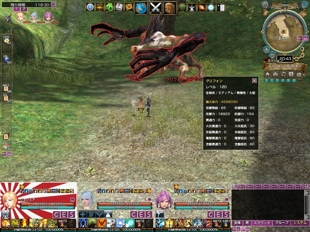 Monster_griffon_raid.jpg