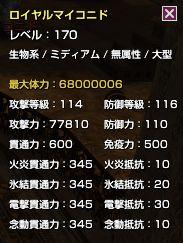 ロイヤルマイコニド.jpg