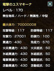 電撃のユスマキーナ.jpg
