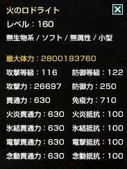 2018-03-30-火のロドライト.jpg