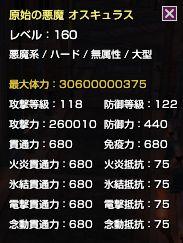2018-02-01-原始の悪魔 オスキュラス.jpg