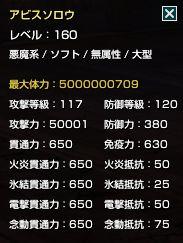 2018-03-31-アビスソロウ.jpg