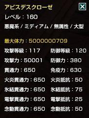 2018-03-31-アビスデスクローゼ.jpg