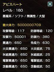 2018-03-31-アビスハート.jpg