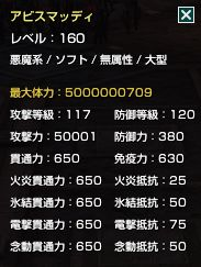 2018-03-31-アビスマッディ.jpg