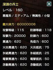 2018-03-31-深淵の兵士-アビスハート.jpg