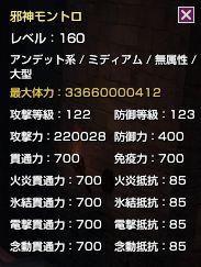 2018-03-31-邪神モントロ.jpg